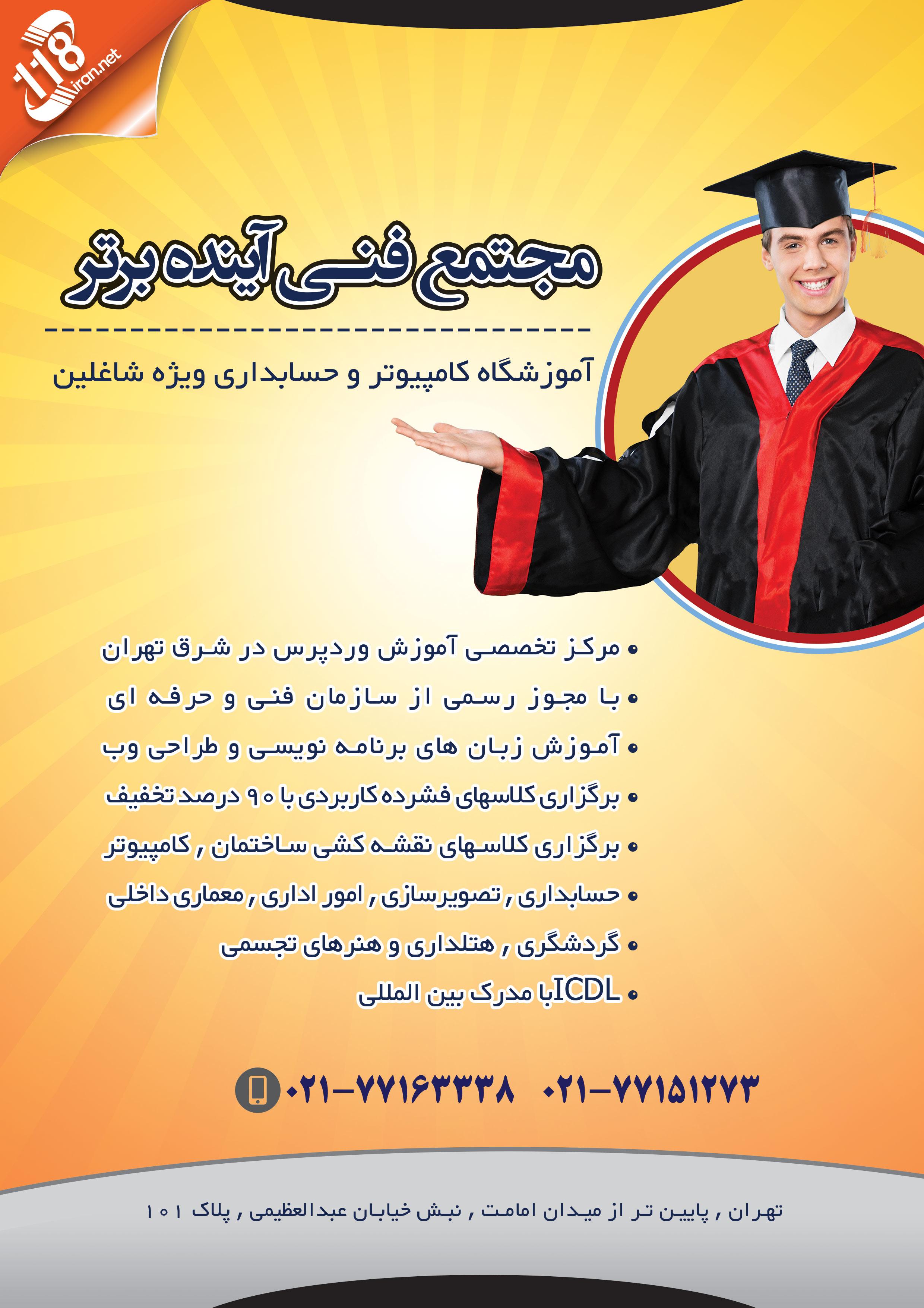 آموزشگاه کامپیوتر و حسابداری ویژه اشتغال در شرق تهران