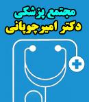 مجتمع پزشکی دکتر امیرچوپانی در تبریز