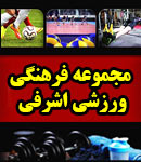 مجموعه فرهنگی ورزشی اشرفی در نبرد شمالی تهران