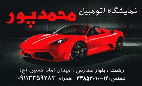 نمایشگاه اتومبیل محمدپور