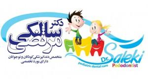 دکتر مرتضی سالکی متخصص دندانپزشکی کودکان در اهواز