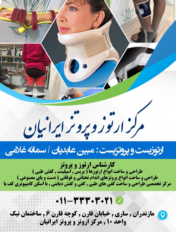 مرکز ارتوز و پروتز ایرانیان