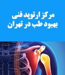 مرکز ارتوپد فنی بهبود طب در تهران