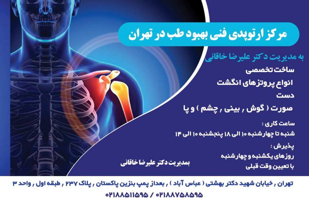 مرکز ارتوپدی فنی بهبود طب در تهران