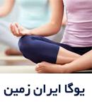 مرکز و باشگاه تکنیکهای کاربردی یوگا ایران زمین در تهران