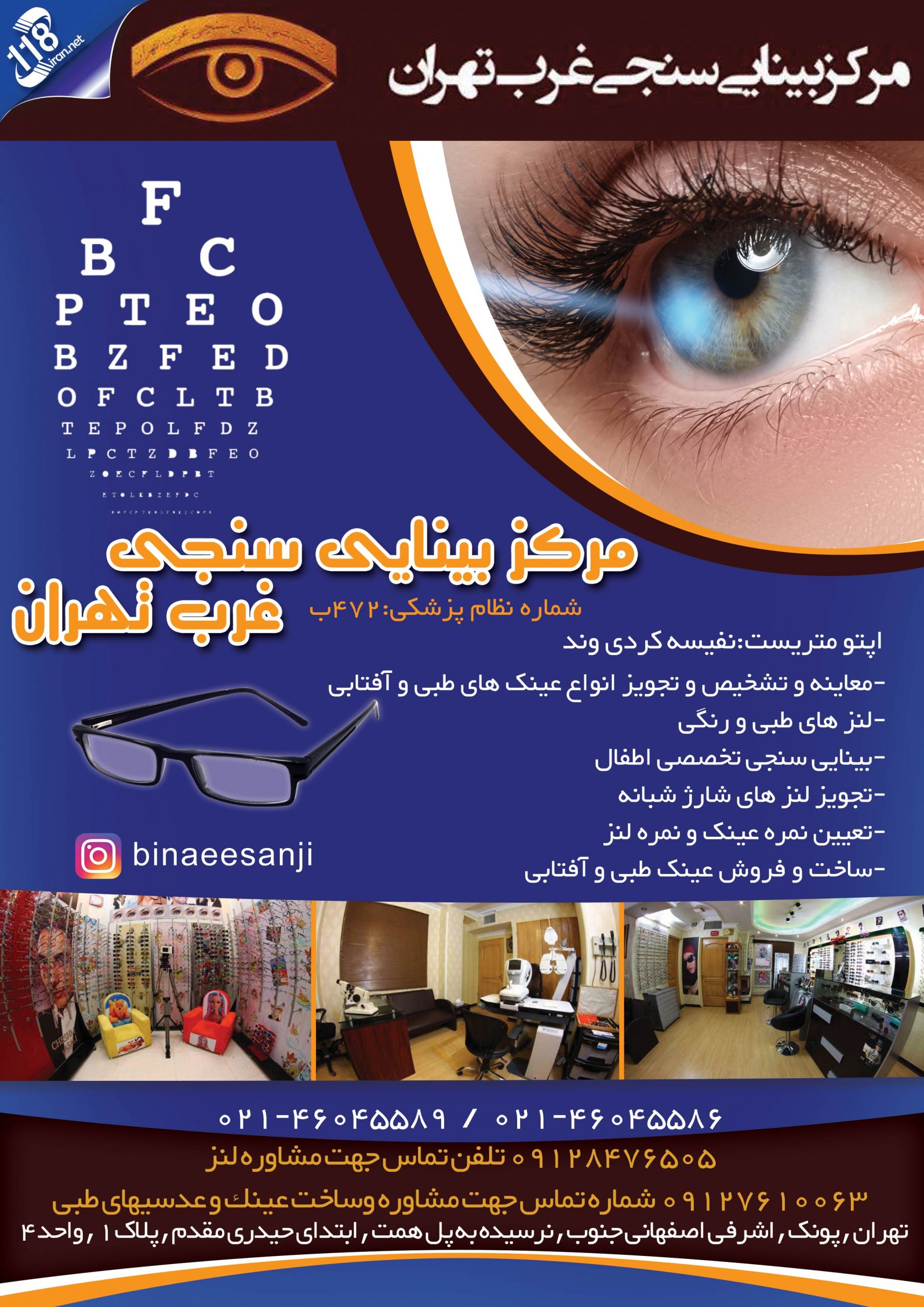 مرکز بینایی سنجی