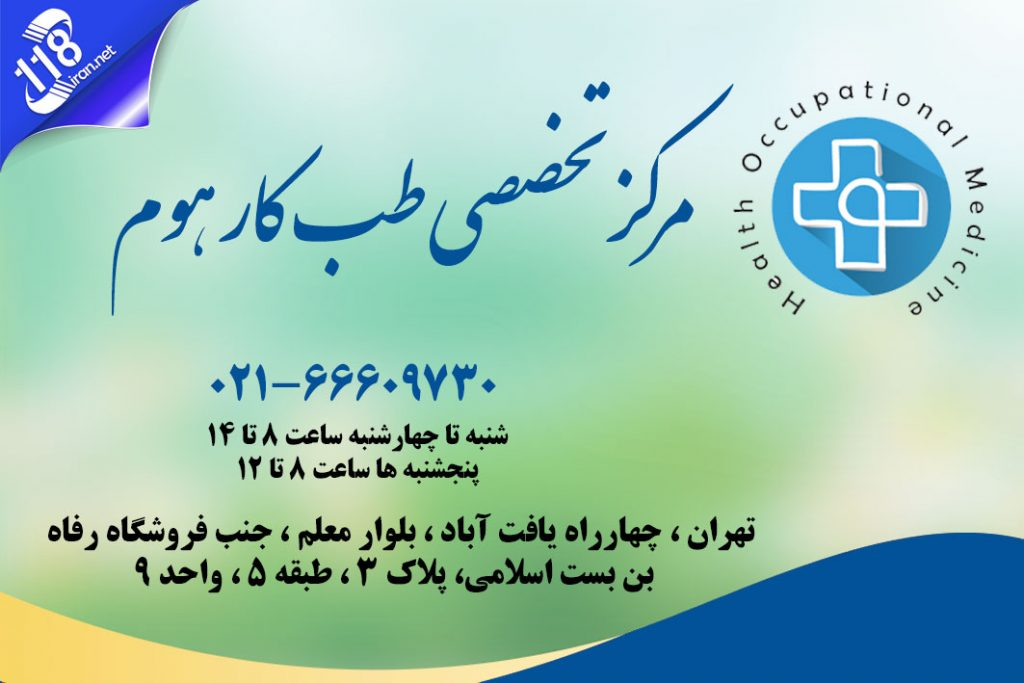 مرکز تخصصی طب کار هوم در تهران