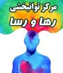 مرکز توانبخشی رها و رسا در آبادان