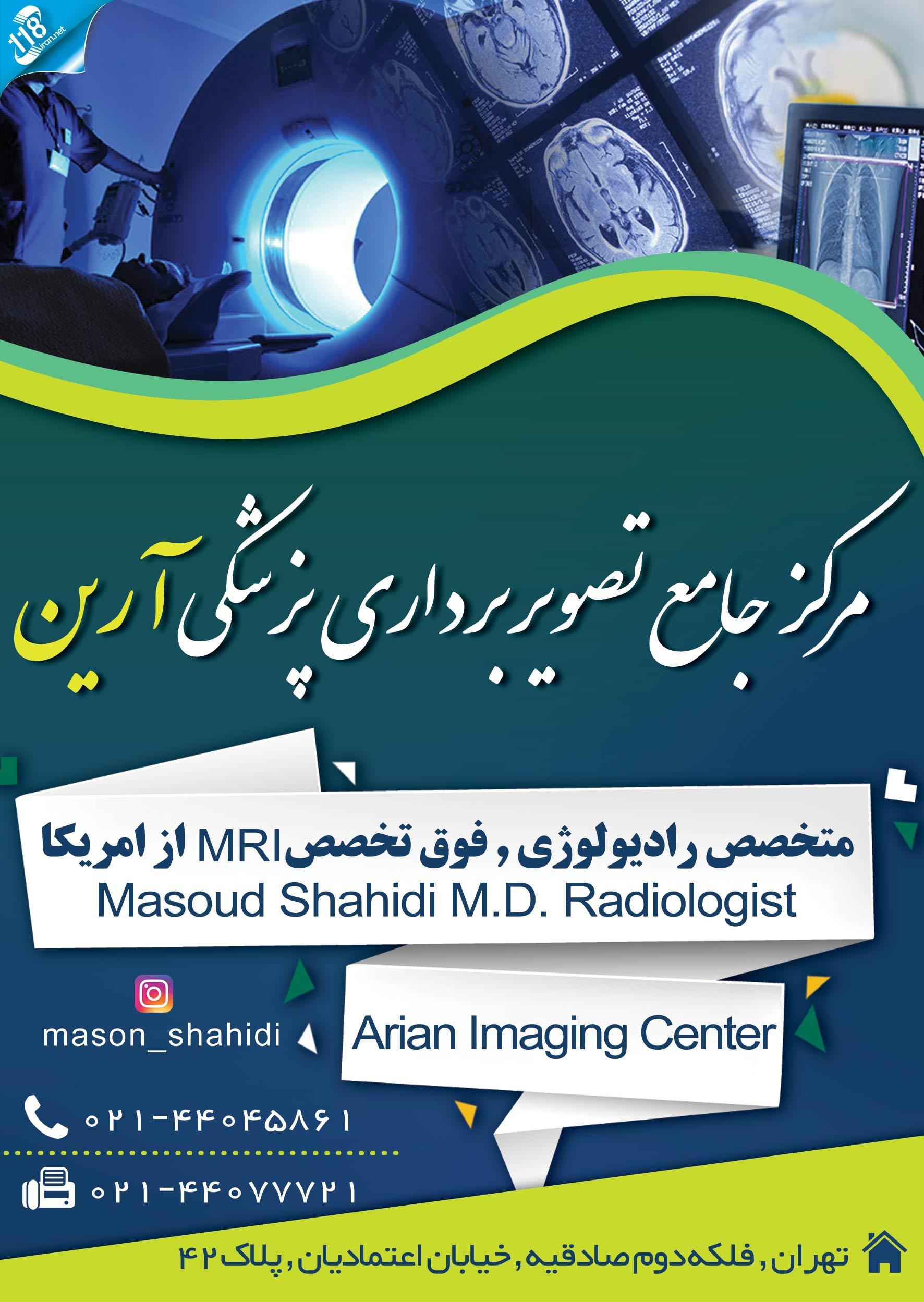 دکتر مسعود شهیدی