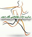 مرکز جامع توانبخشی آوای درون در یزد