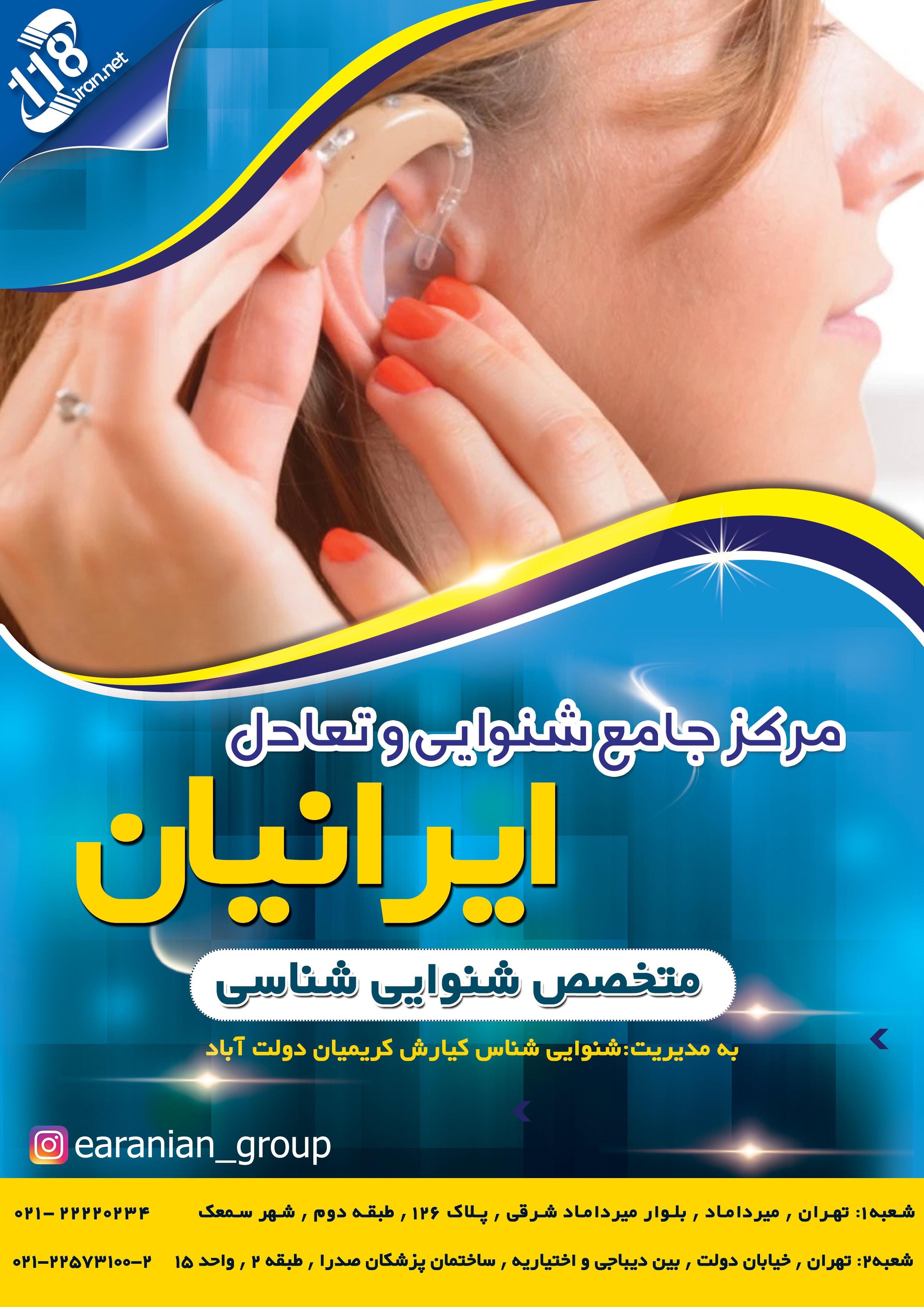 مرکز جامع شنوایی و تعادل ایرانیان