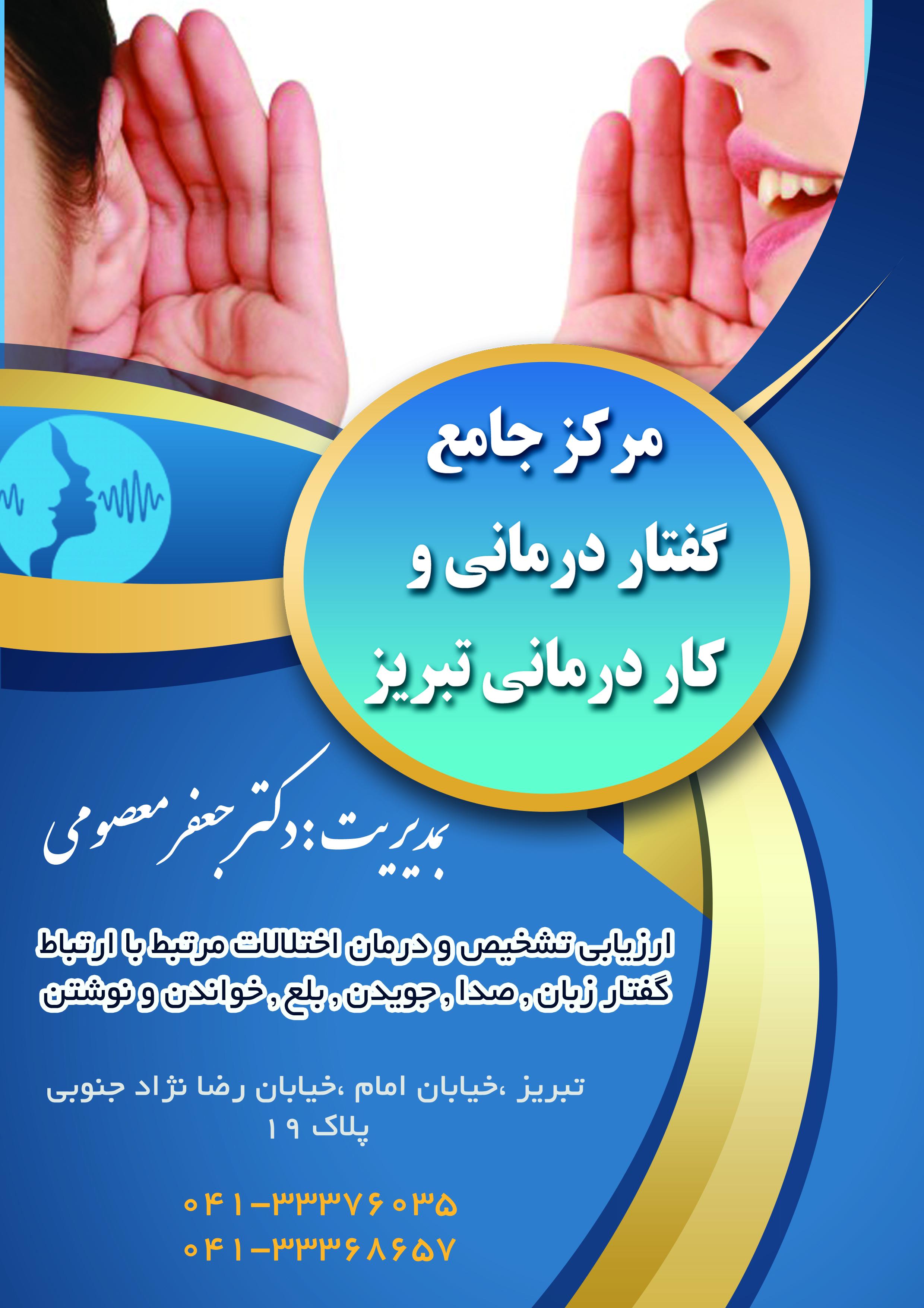 مرکز جامع گفتار درمانی و کار درمانی تبریز