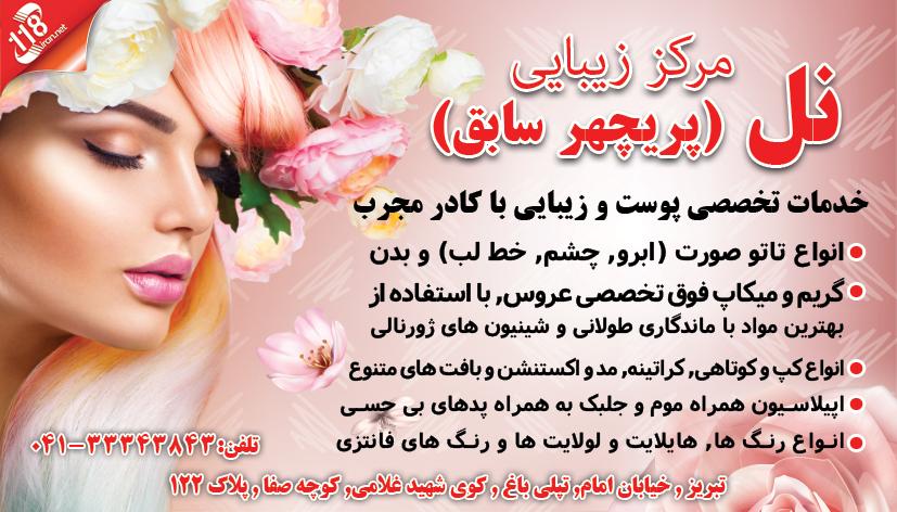 مرکز زیبایی نل (پریچهر سابق) در تبریز