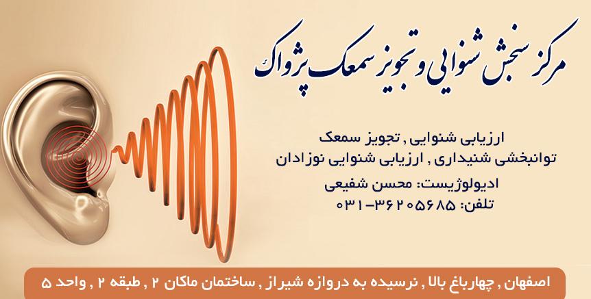 مرکز سنجش شنوایی و تجویز سمعک پژواک در اصفهان