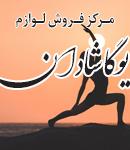 مرکز فروش لوازم یوگا شادان در ایران