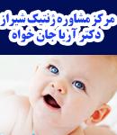 مرکز مشاوره ژنتیک شیراز دکتر آریا جان خواه