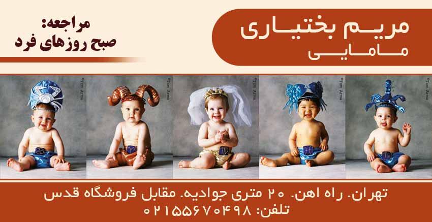 مطب مامایی مریم بختیاری در تهران