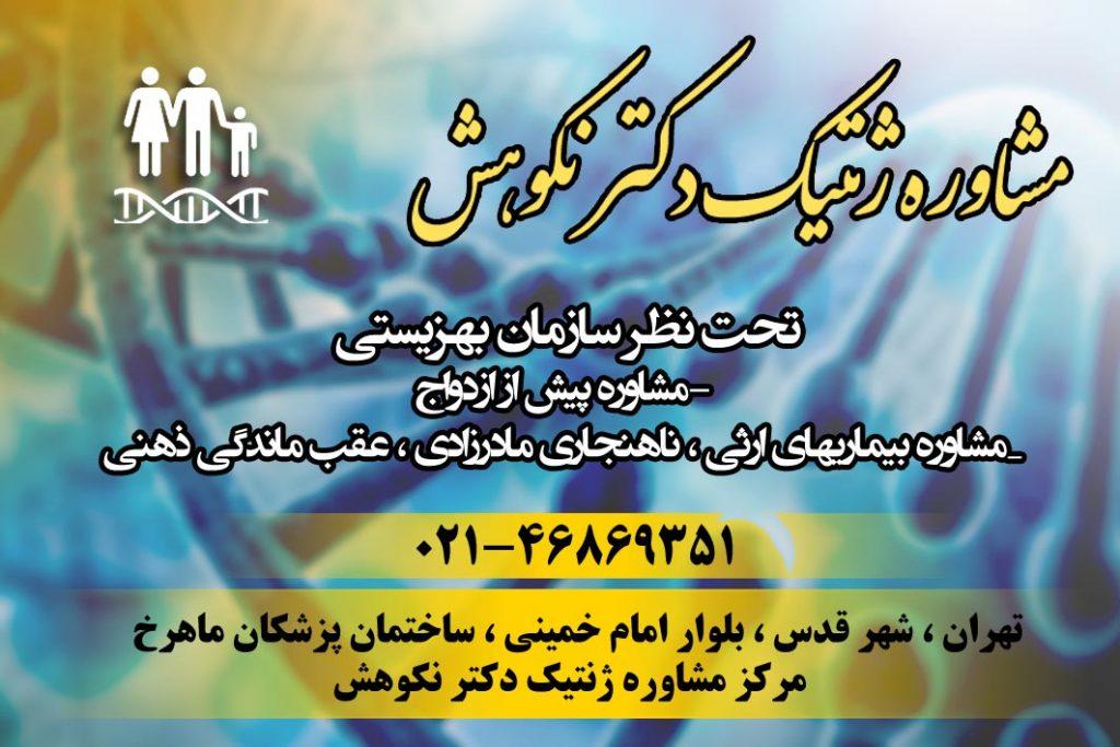 مرکز مشاوره ژنتیک دکتر نکوهش در تهران