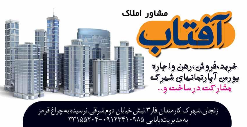 املاک آفتاب در زنجان