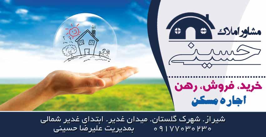 مشاور املاک حسینی در شیراز