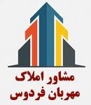 مشاور املاک مهربان فردوس در تبریز