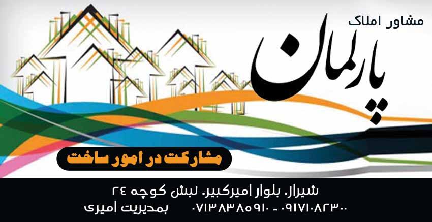 مشاور املاک پارلمان در شیراز