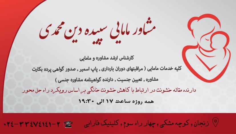مشاور مامایی سپیده دین محمدی در زنجان