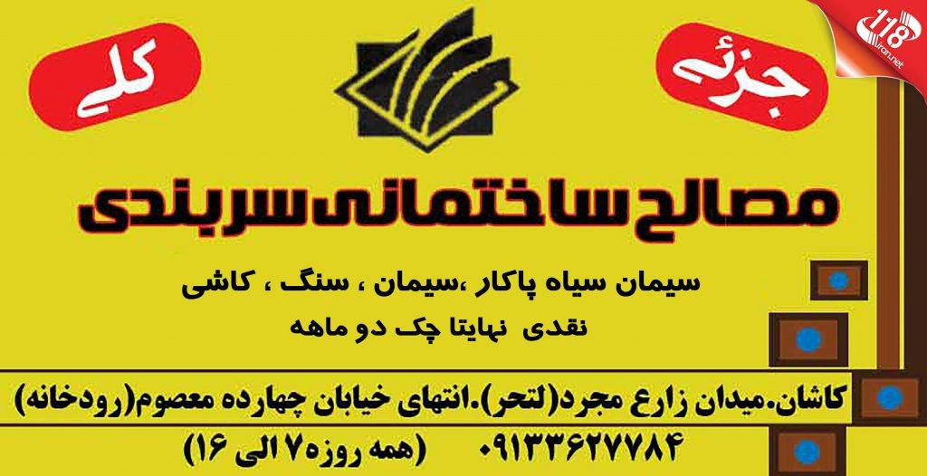 مصالح ساختمانی سربندی در اصفهان