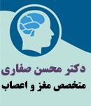 مطب دکتر محسن صفاری