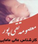 معصومه تقی پور در تهران