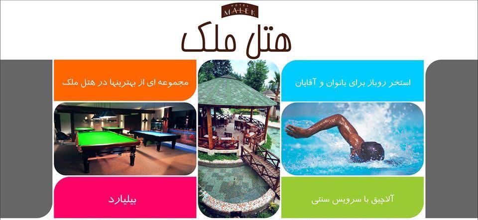 هتل ملک در چالوس9