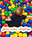 مهدکودک ستاره ساحل در تهران