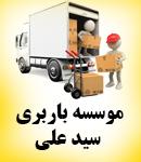 موسسه باربری سید علی در تنکابن