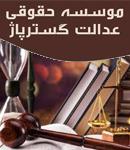 موسسه حقوقی عدالت گستر پاژ در مشهد