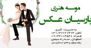موسسه هنری پارسیان عکس در اصفهان