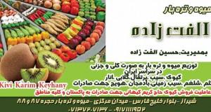 میوه و تره بار الفت زاده در شیراز