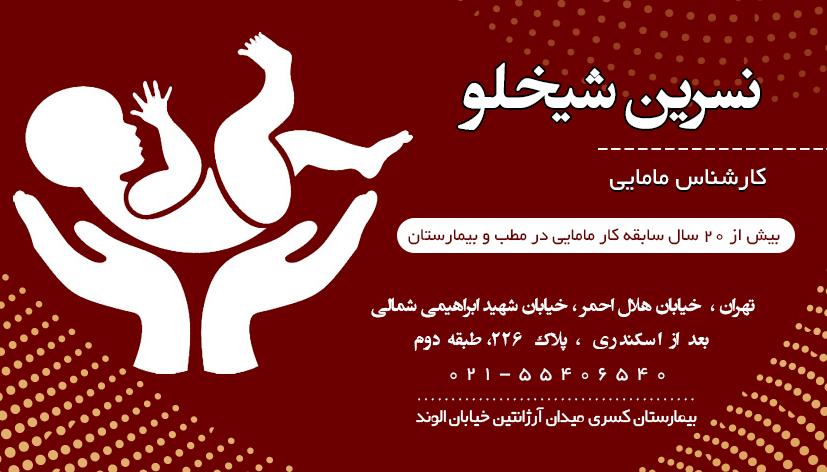 نسرین شیخلو کارشناس مامایی در تهران