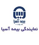 نمایندگی بیمه آسیا کد ۰۱۸۵ در شیراز