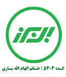 نمایندگی بیمه البرز کد ۵۳۰۳ در شیراز