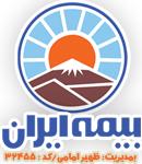 نمایندگی بیمه ایران امامی کد۳۲۴۵۵