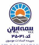 نمایندگی بیمه ایران در گرمسار کد۳۵۰۳۱
