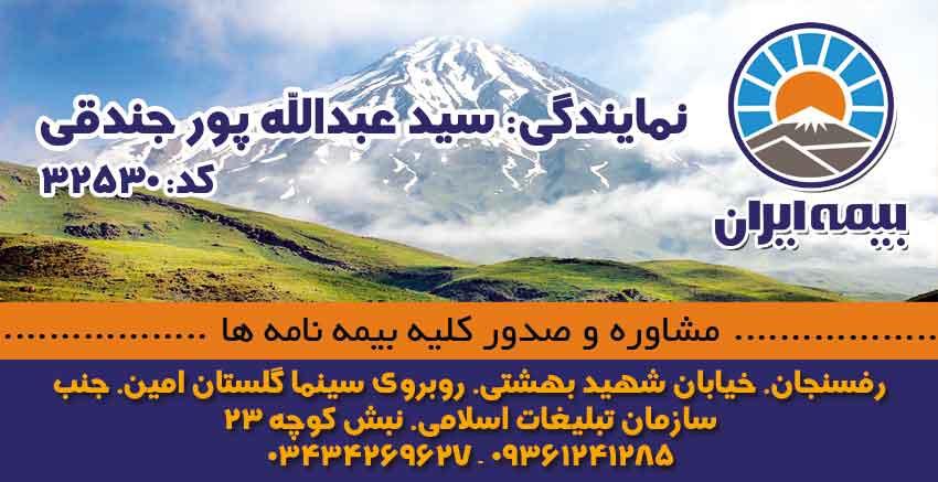 نمایندگی بیمه ایران پورجندقی کد32530