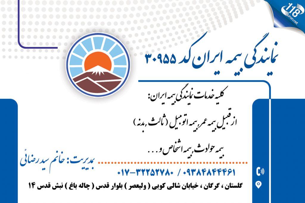 نمایندگی بیمه ایران کد ۳۰۹۵۵