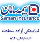 نمایندگی بیمه سامان در دزفول