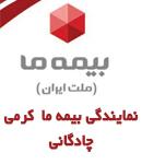 نمایندگی بیمه ما کرمی چادگانی کد ۱۶۲۸ در اصفهان