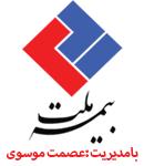 نمایندگی بیمه ملت عصمت موسوی کد۷۲۷۹