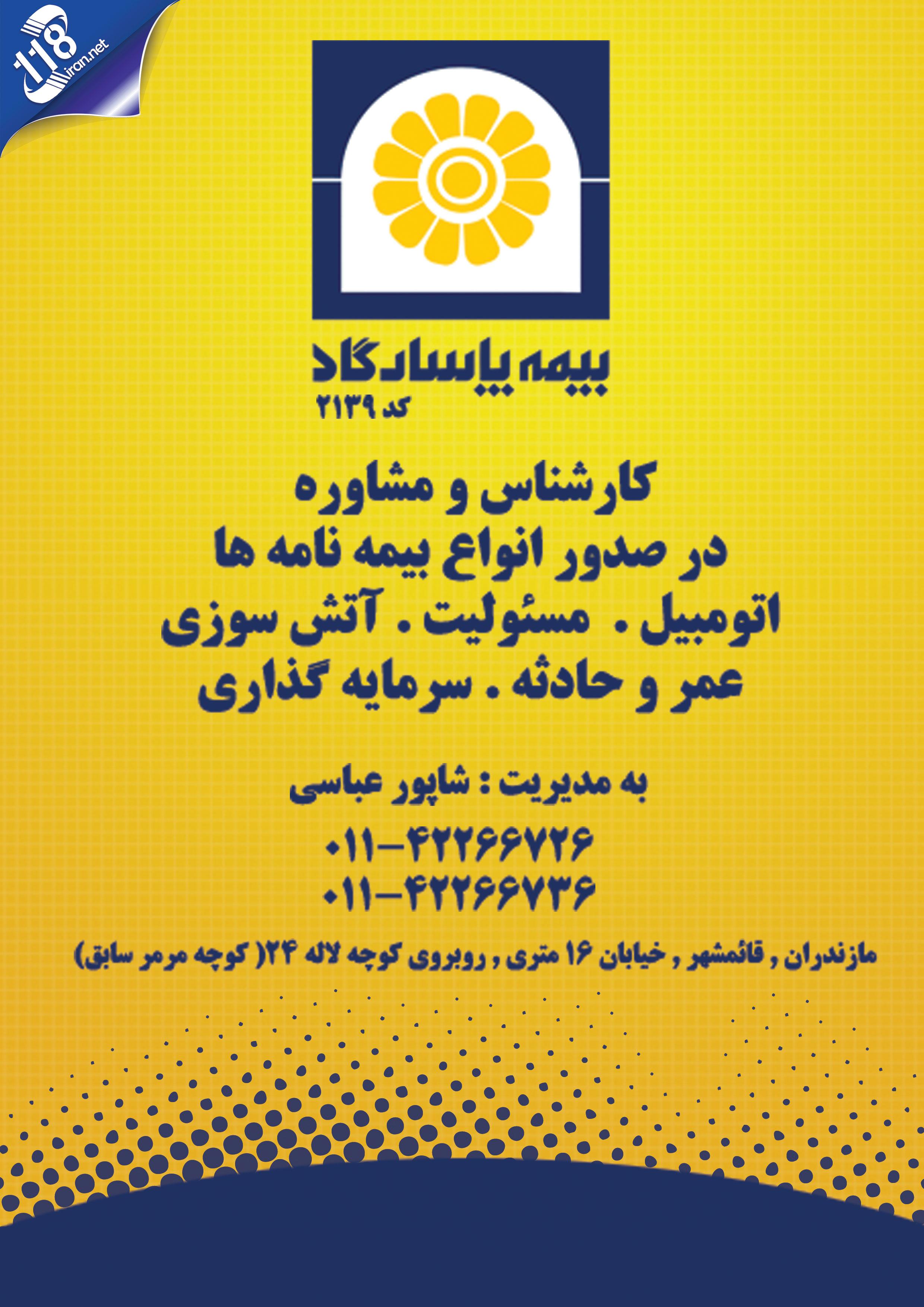 نمایندگی بیمه پاسارگاد قائم شهر کد 2139 عباسی