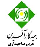 نمایندگی بیمه کار آفرین صاحبداری در مشهد