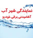 نمایندگی شیر آب آشامیدنی برقی خودرو در خوزستان