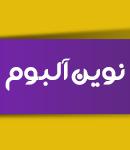 نوین آلبوم در اصفهان